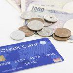 クレジットカードを現金化する方法まとめ