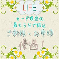 現金化のらいふ(LIFE)