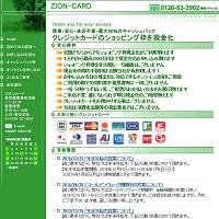 ジオンカード(ZION-CARD)