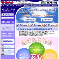 イーチケット (e-ticket)