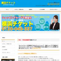 横浜チケット