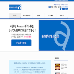 amatera.co.jp(アマテラ)