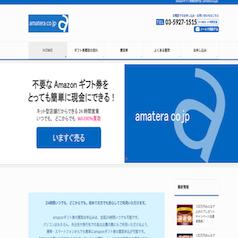 amatera.co.jp(アマテラ)の口コミ