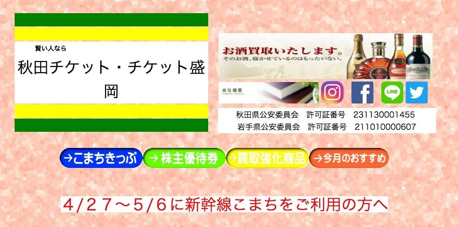 秋田チケット・チケット盛岡