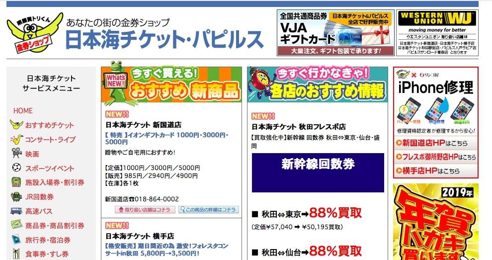 日本海チケット・パピルス
